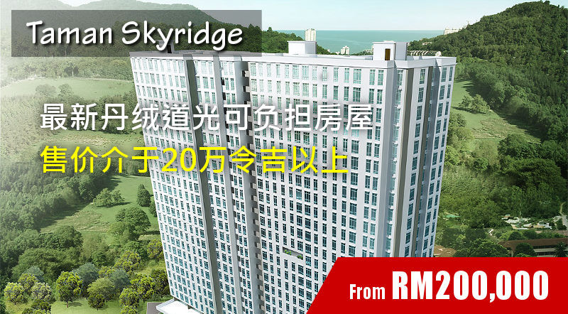taman-skyridge-ch