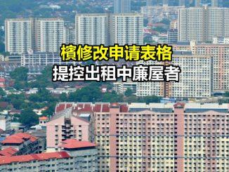 affordable-housing-penang-tn