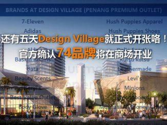 brands-at-design-village-tn-ch2