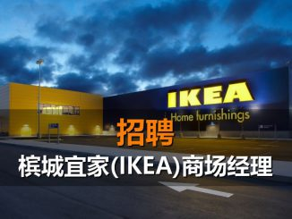 ikea-hiring