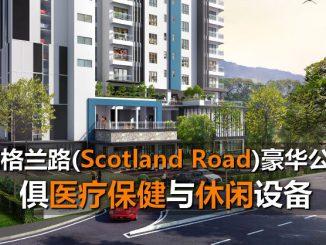 scots-pavilion-featured