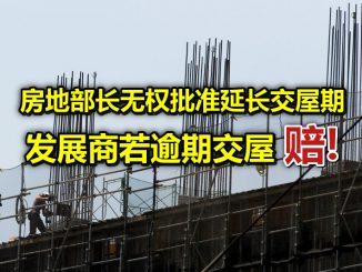 construction_copy1-fb
