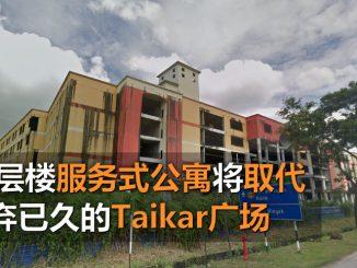 taikar-redevelop-ch
