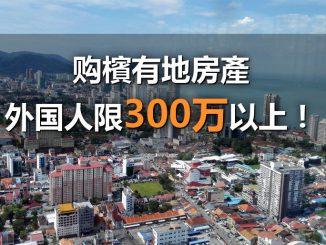 penang-property-foreign