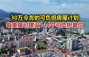 penang-property-affordable-144