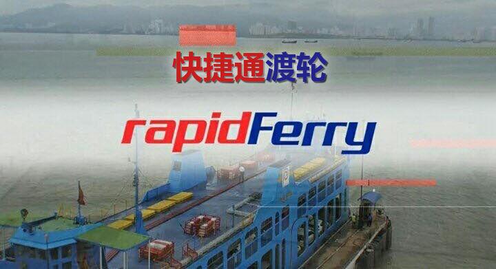 rapidferry-cn