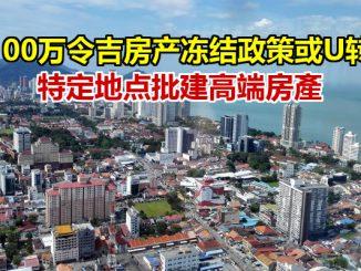 penang-housing-1-u