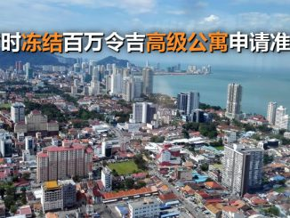 penang-housing-freeze-f