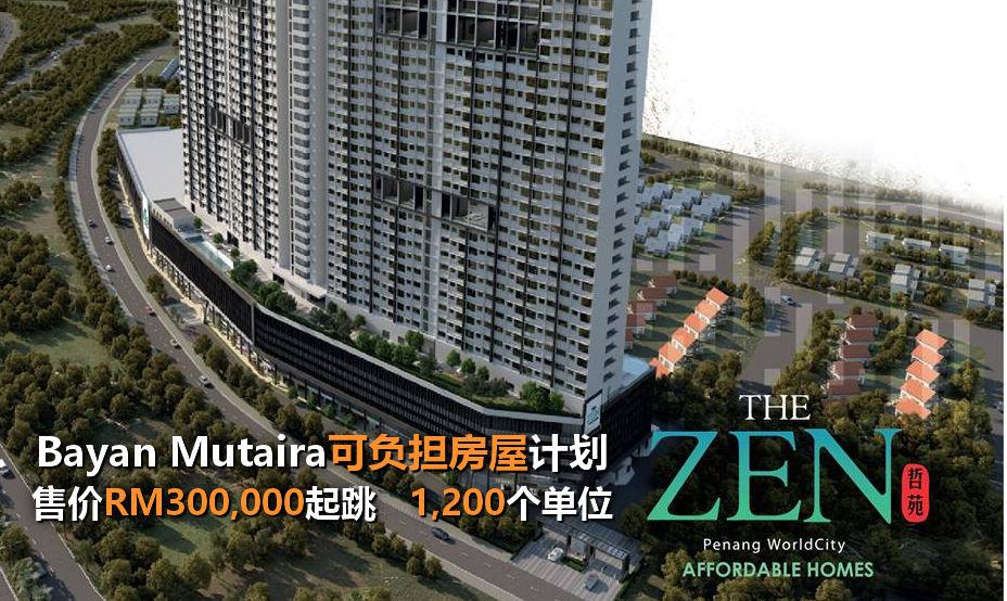 affordable-the-zen-cn