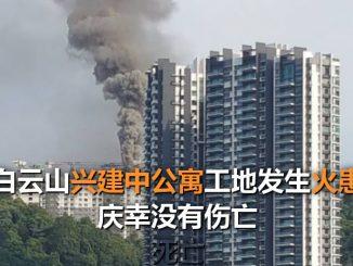 fire-tanjung-tokong-cn