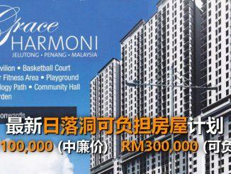 grace-harmoni-cn