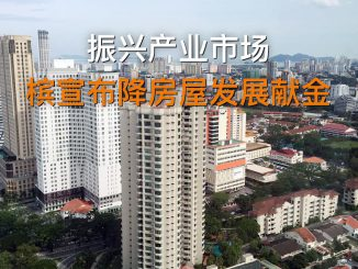 penang_property_developers_subsidy