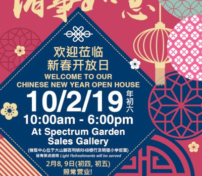 Spectrum Garden展销室新春佳节开放日
