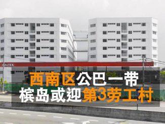 workers-hostel-batu-maung-f