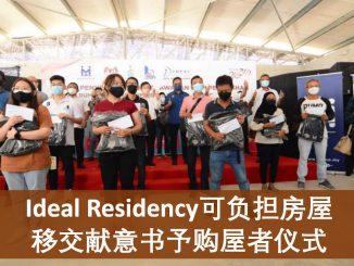 ideal-residency-letter